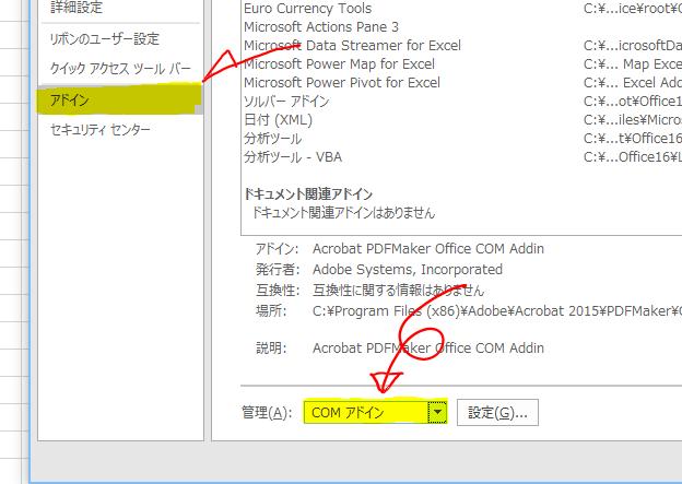 アドインを選択後に管理をCOMアドインに変更→設定ボタンを押す